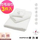 MORINO摩力諾 個性星座方毛浴巾3件組- 晶燦白