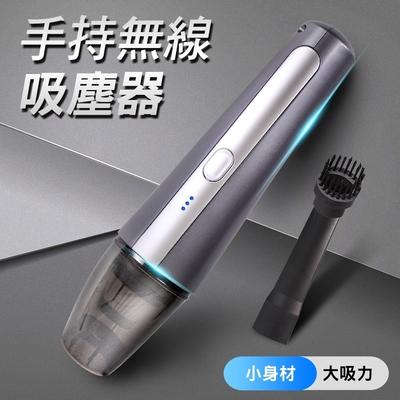 TheLife 小鋼炮USB充電手持無線強力吸塵器/車用吸塵器