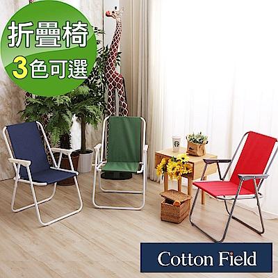棉花田 貝斯特 素色休閒折疊椅-3色可選