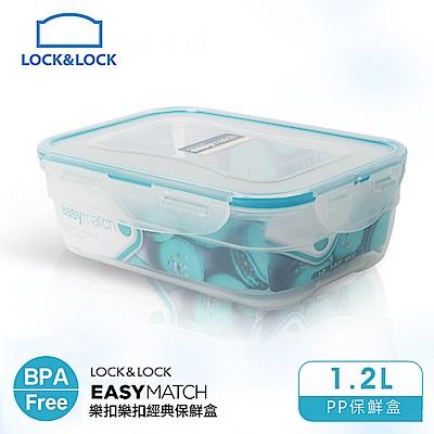 樂扣樂扣PP保鮮盒EASY MATCH 1.2L/寶藍色 (8H)