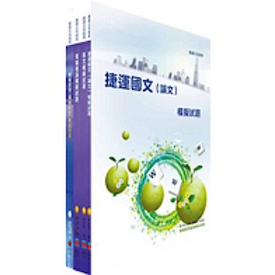 台北捷運公司招考((助理)工程員-機械)模擬試題套書(贈題庫網帳號、雲端課程)