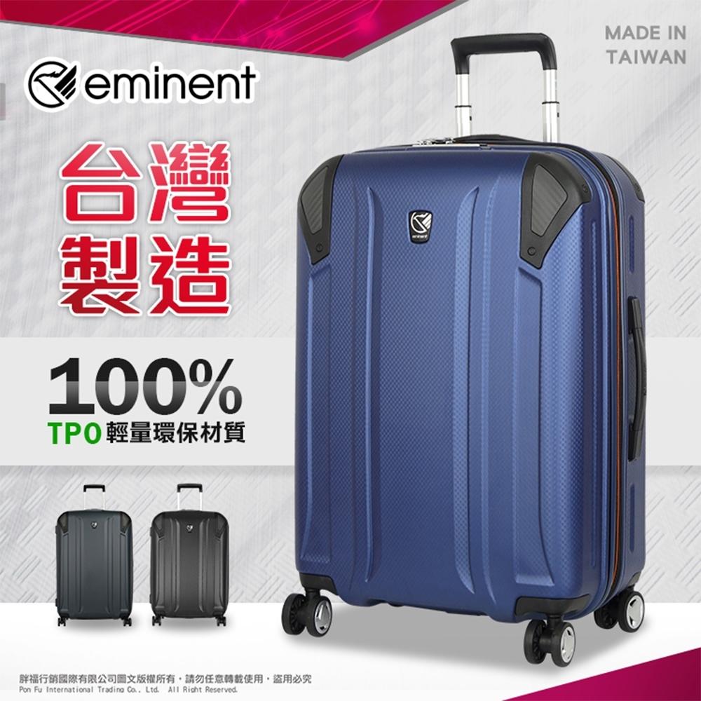 eminent萬國通路 行李箱輕量 防爆防盜拉鏈 MIT台灣製造24吋 KH67(藏青藍)