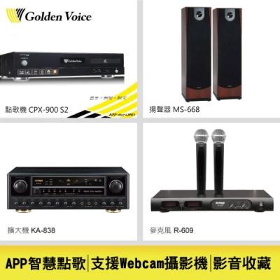 【金嗓】金曲娛樂卡拉OK超值組(CPX-900S2)