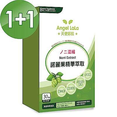 買一送一 Angel LaLa天使娜拉 諾麗果精華(30粒/盒)
