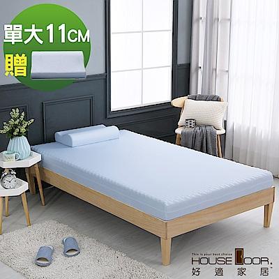 House Door 水藍色舒柔尼龍表布11cm厚竹炭波浪式記憶床墊超值組-單大3.5尺