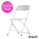 【ZOWN】Big-Alex chair折疊椅(白)