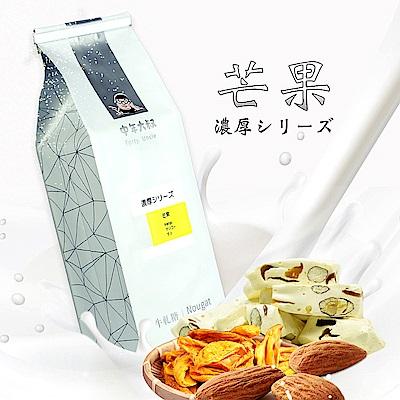 中年大叔 芒果牛軋糖(150g±5%/包,共兩包)