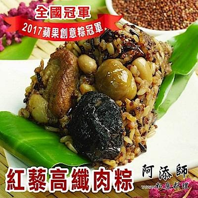 端午限定 阿添師 紅藜高纖肉粽(5顆)