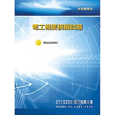 電工概要模擬試題(水利會考試)(2版)