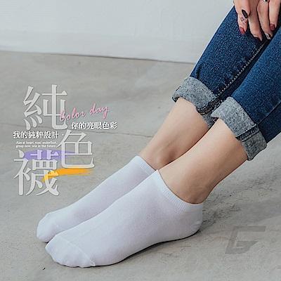GIAT 糖果純色精梳棉萊卡船型襪(純白)