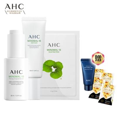官方直營AHC 積雪草三件組(親膚面膜+安瓶精華30ml+全能霜 50g)