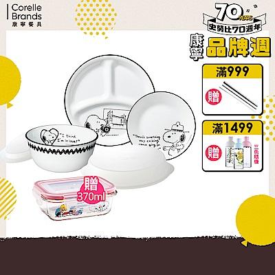 [獨家 加碼送保鮮盒]【美國康寧 CORELLE】SNOOPY 復刻黑白5件式餐具組-E13(時時樂)