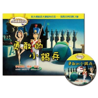 閣林文創 3D立體童話劇場-勇敢的小錫兵(1書+1CD)