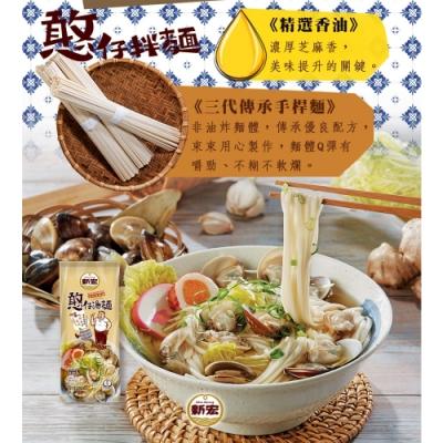 新宏 憨仔湯麵-蛤蜊海鮮風味 220g