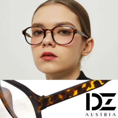 【2件59折】DZ 簡約隱影 平光眼鏡(玳瑁紋框)