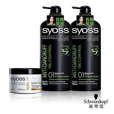 syoss 絲蘊 抗屑控油洗髮乳750ml 2入組 [贈]精油養護髮膜200mlx1
