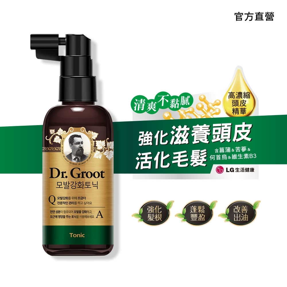 [時時樂限定] Dr.Groot 洗護養髮專家買2送3(任選) (頭皮精華)