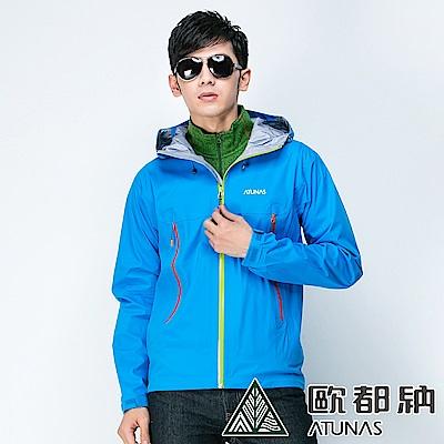 【ATUNAS 歐都納】GORE-TEX防水防風單件式男外套A1-G1428M天藍