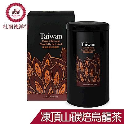 【DODD Tea 杜爾德】嚴選『凍頂山碳培』烏龍茶-4兩(150g)