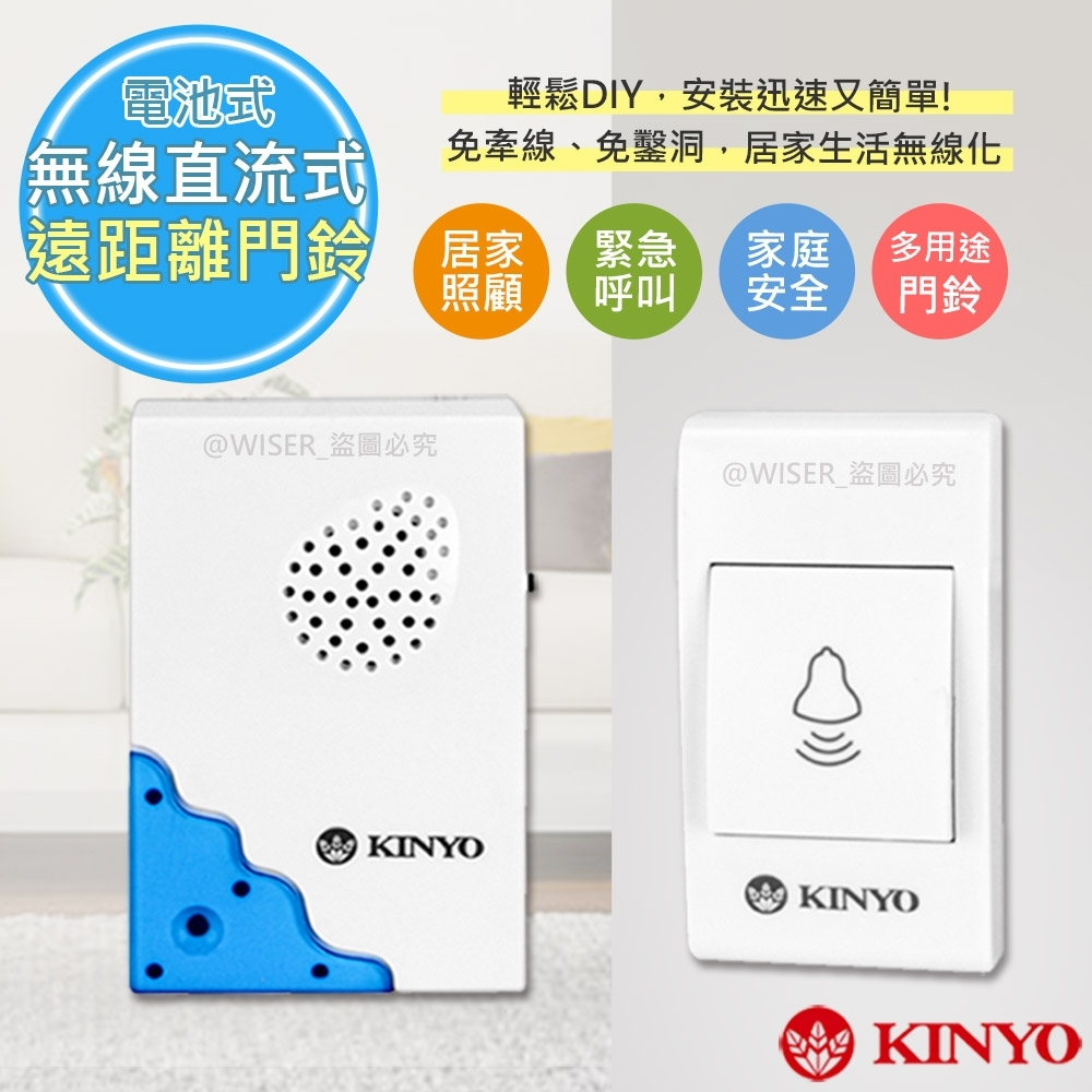 KINYO 遠距離直流式無線門鈴(DB-371)防疫/照護/訪客