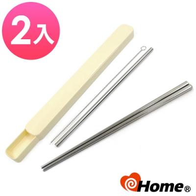 i-home 304不鏽鋼 環保筷 直吸管附刷(四件盒組)-2入