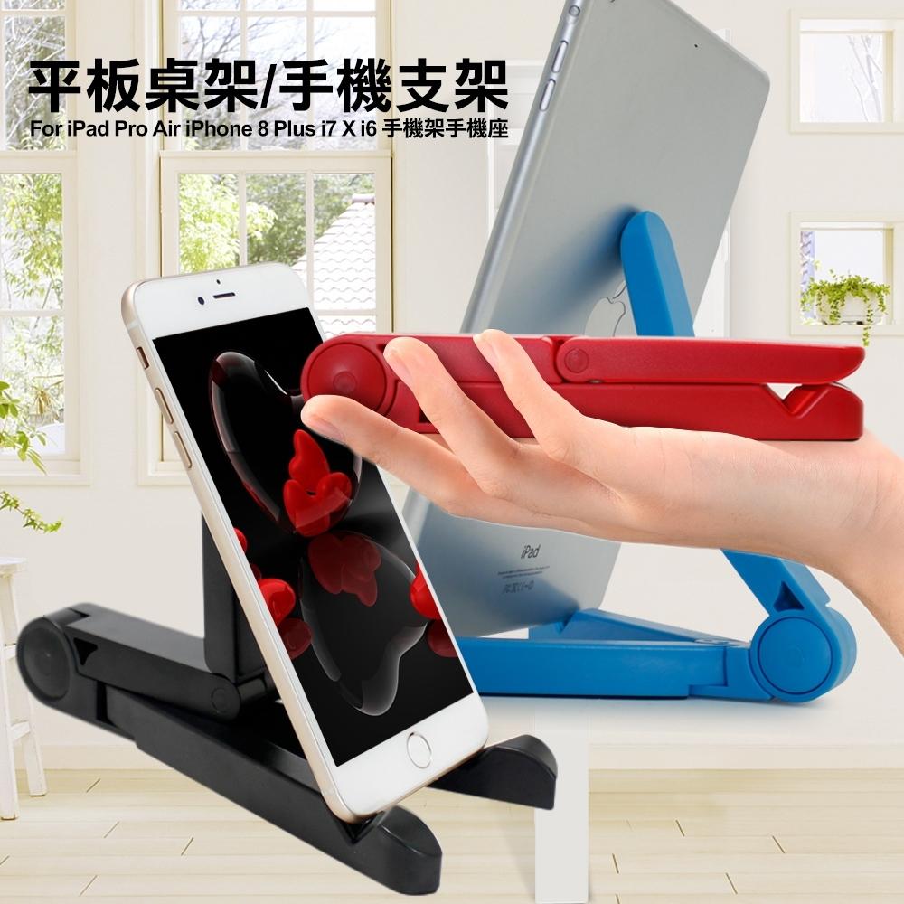 CITY 平板桌架 手機支架 手機座for iPad/ iPhone  X等