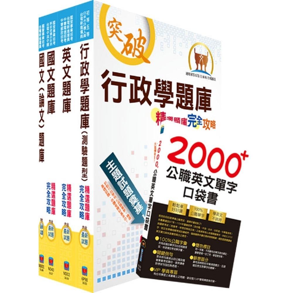 2020年台電公司新進身心障礙人員招考(業務佐理人員)精選題庫套書(贈英文單字書、題庫網帳