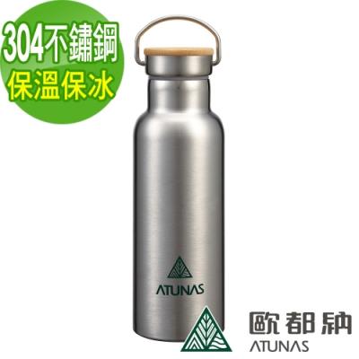【ATUNAS 歐都納】高質感500ml真空不鏽鋼運動保溫瓶A1KTBB06N