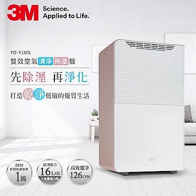 3M 16L 雙效空氣清淨除溼機 FD-Y160L N95口罩濾淨原理殺菌抗菌