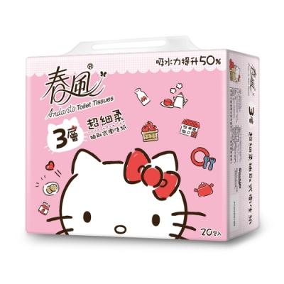 春風 3層超細柔抽取式衛生紙(90抽x20包/串)-HELLO KITTY繽紛系列