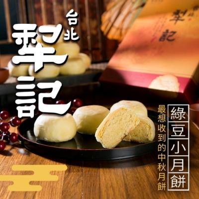 台北犁記 綠豆小月餅(12顆/盒)