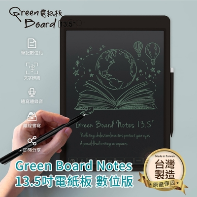 【Green Board】 Notes 13.5吋電紙板 數位版(內斂黑) 無線手寫板 雲端儲存分享