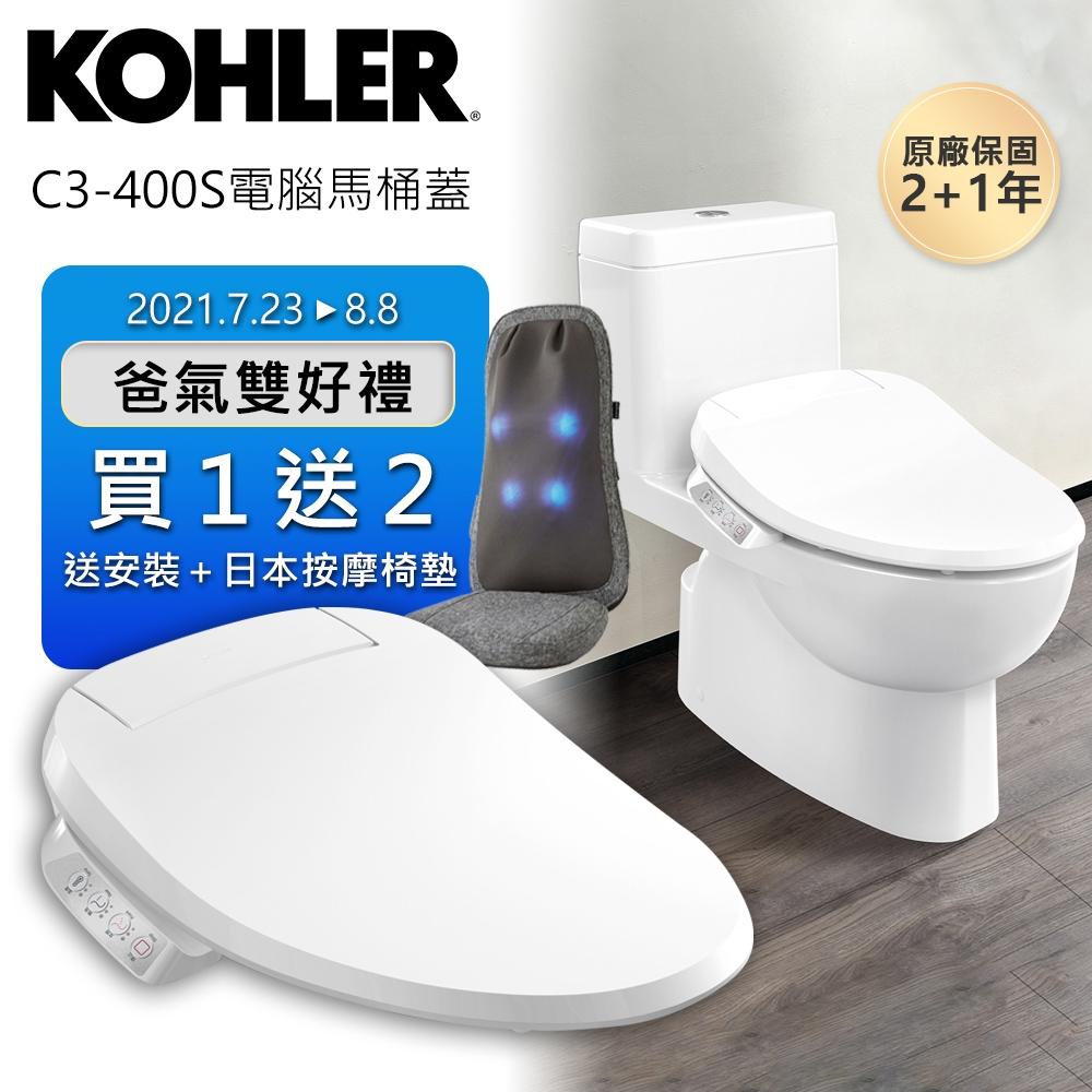 送安裝+按摩椅墊【KOHLER】 C3-400S 電腦免治馬桶蓋(瞬熱出水/三檔溫控/不鏽鋼噴嘴)