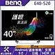 BenQ 40吋 HDR Android9.0 液晶顯示器 E40-520-(無視訊盒) product thumbnail 1