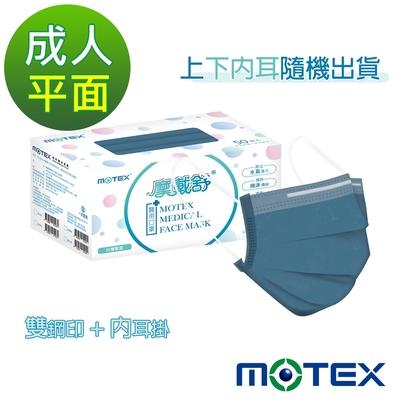 摩戴舒 醫用口罩(未滅菌)-平面成人口罩(雙鋼印內耳掛)-霧灰藍