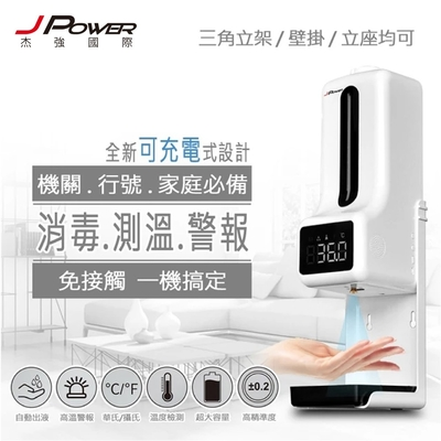 J POWER K9 PRO MAX自動皂液器