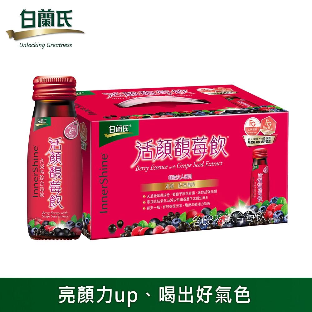 白蘭氏 活顏馥莓飲提把式禮盒 14瓶組(50ml/瓶)