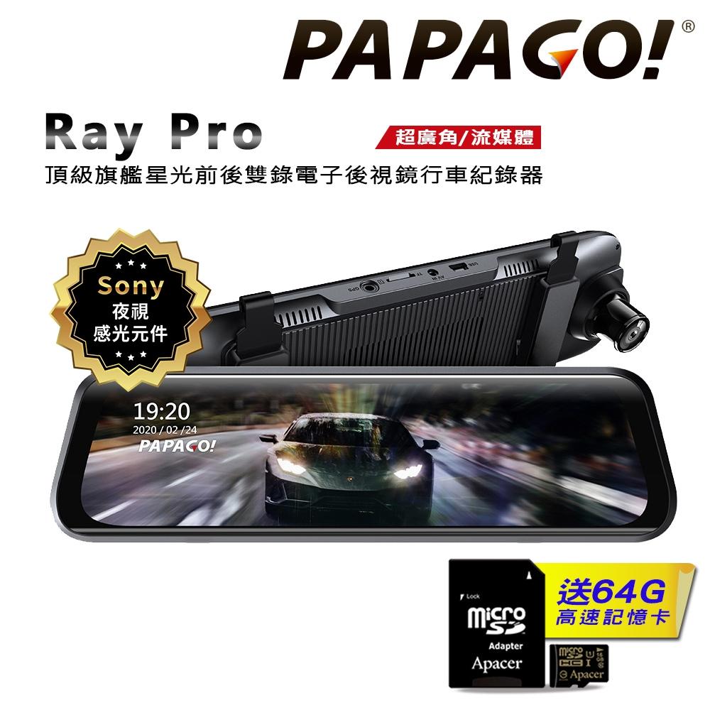 PAPAGO! Ray Pro頂級旗艦星光 SONY STARVIS 電子後視鏡行車紀錄器 送64G