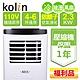 福利品 Kolin歌林 4-6坪 冷專清淨除濕移動式冷氣 KD-201M03 送窗戶隔板 product thumbnail 1