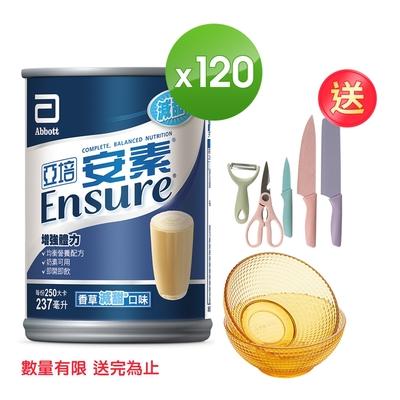 亞培 安素香草減甜口味(237ml x30入)x4箱