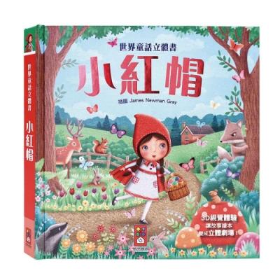 小紅帽-世界童話立體書