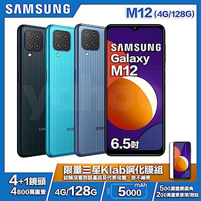 [三星 KDLab鋼化貼組]  Samsung M12 (4G/128G) 6.5吋 4+1鏡頭智慧手機