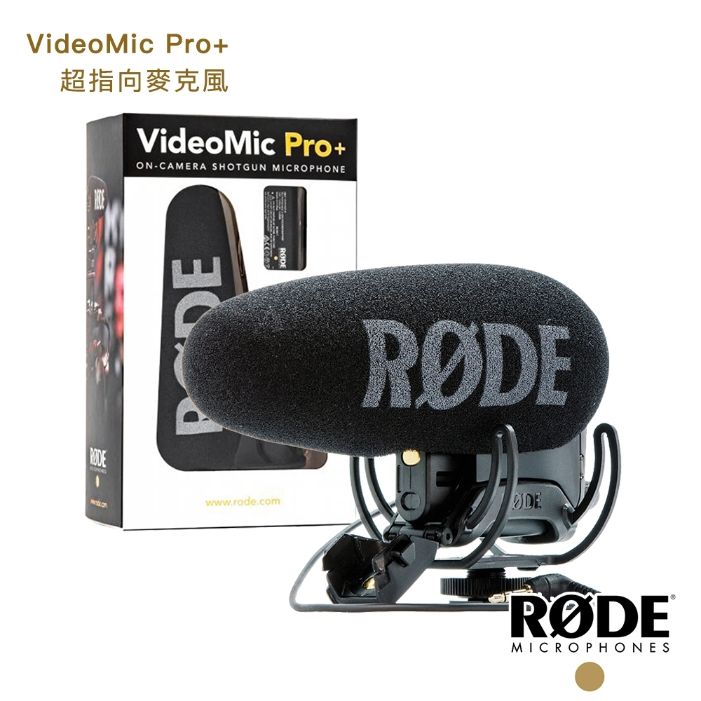 RØDE VideoMic Pro+ 超指向麥克風 VMP+ (公司貨) 超心型指向 內置鋰電池 Micro USB供電 2個AA電池