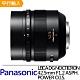 Panasonic LEICA DG NOCTICRON 42.5mm / F1.2 ASPH. / POWER O.I.S.定焦鏡頭*(平輸) product thumbnail 1