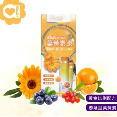 必爾思 亮晶晶葉黃素雙效凍 (20克 X 7條)/盒 游離型葉黃素QQ 凍