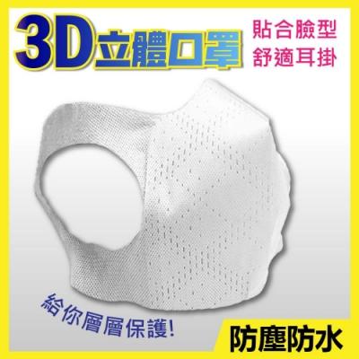 台灣製 三層防護口罩 3D立體服貼-50入(平面成人兒童抗菌面罩)