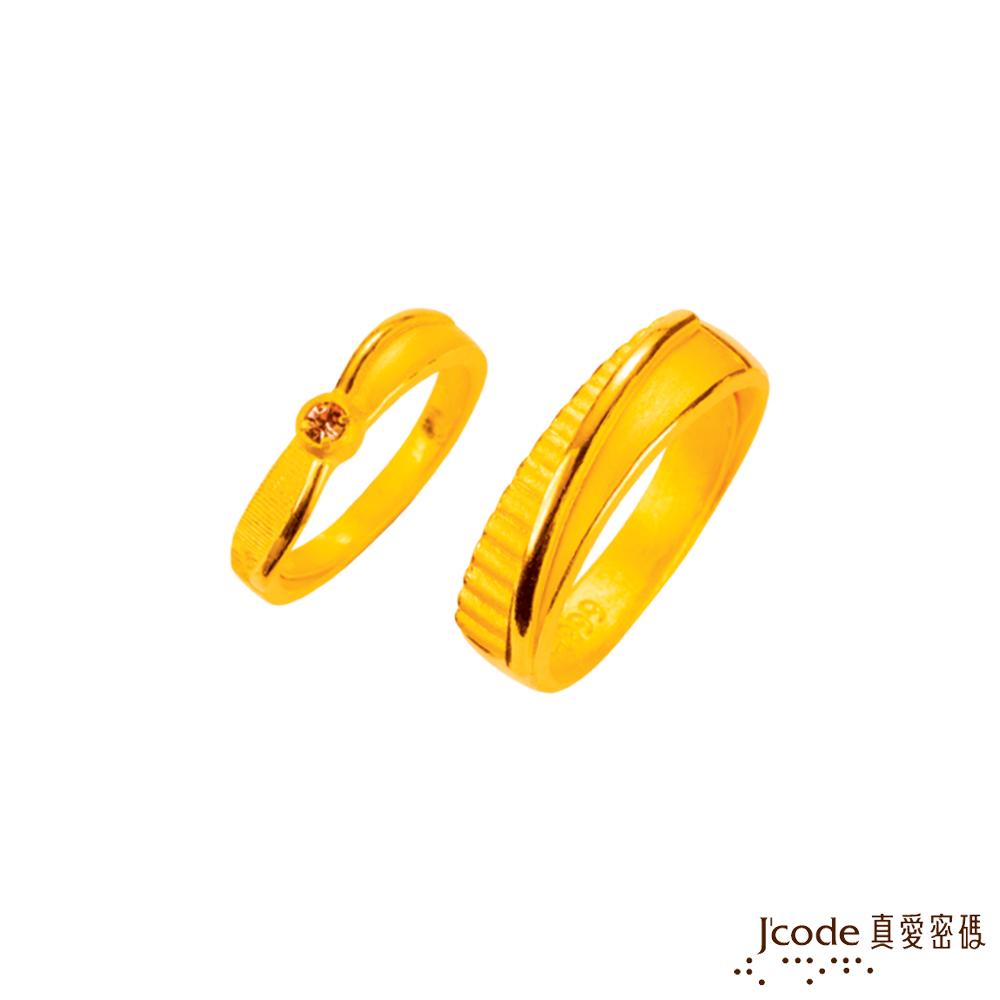 (無卡分期12期)J'code真愛密碼 親愛的你黃金成對戒指
