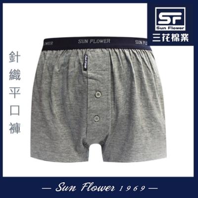 男內褲 Sun Flower三花 5片式針織男平口褲.四角褲_中灰
