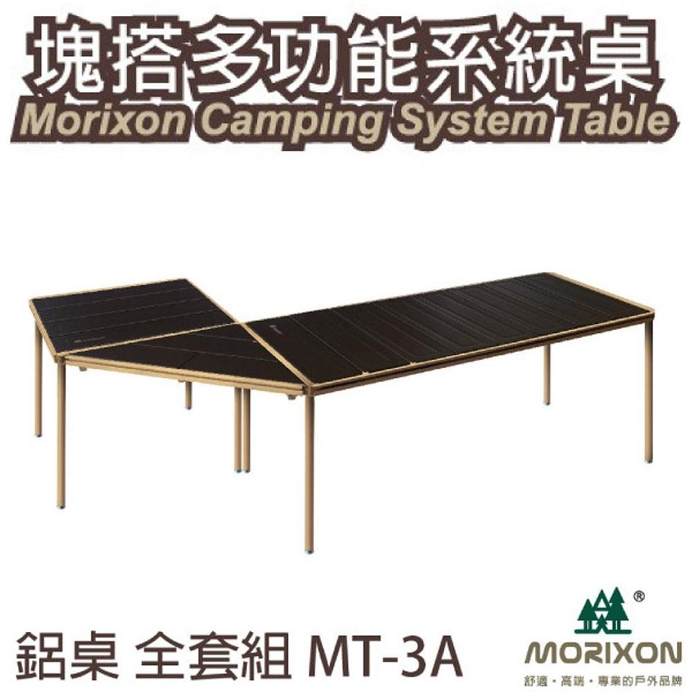 Morixon 台灣專利 塊搭多功能系統桌全套.鋁合金桌板.行動料理桌