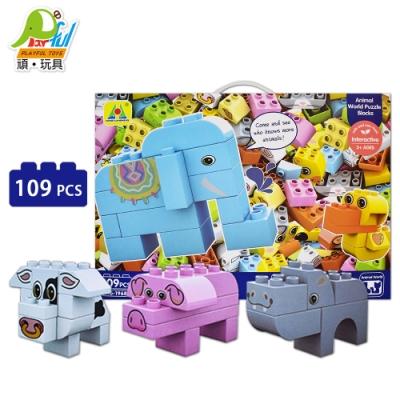 Playful Toys 頑玩具 百變動物積木